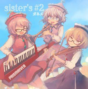 sister's♯2